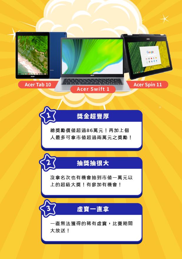 比賽介紹 mobile  1
